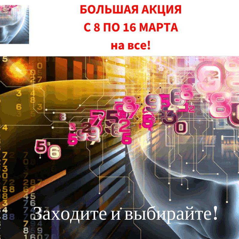 БОЛЬШАЯ АКЦИЯ С 8 ПО 16 МАРТАна все! (1)