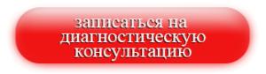 zapisatsya-na-konsultaciyu1